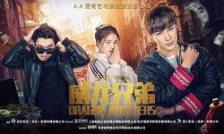 青春题材电影《威龙兄弟》4月4日燃情上映