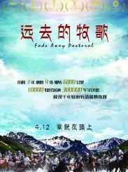 《远去的牧歌》定档4月12日,用中国巨幕去感受壮观的迁徙