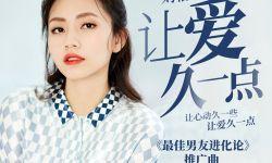 刘惜君献唱电影《最佳男友进化论》 温暖诠释勇敢追爱