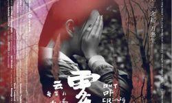 电影《云雾笼罩的山峰》曝定档预告 4.26撕开万恶真相
