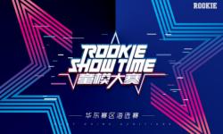 向未来迈进!2019 ROOKIE SHOW TIME童模大赛重磅启幕!