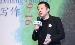 贾樟柯创立吕梁文学季将于5月举办 莫言苏童等大家云集