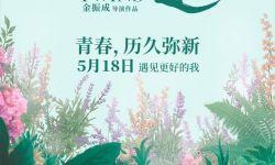 电影《双生》再度改档 5.18解锁刘昊然陈都灵青春密码