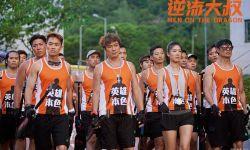 吴镇宇电影《逆流大叔》北京国际电影节火爆展映