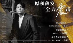"""张震确认加盟科幻片《沙丘》 或出演""""甜茶""""老师"""