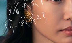 电影《妈阁是座城》宣布定档5.17 黄觉激情献吻白百何