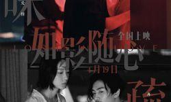 419观众最期待电影《如影随心》直面爱情真相