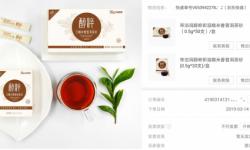深扒:小米有品平台最近上新的茶饮4.0