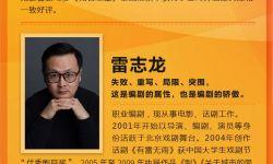 复审评委亮相|北京市场项目创投入围终审项目公布