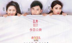 电影《最佳男友进化论》今日公映 郑恺张雨绮为爱进化