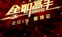 大电影《全职高手之巅峰荣耀》定档暑期