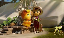 动画《虫林大作战》4月13日上映 采用顶尖CG技术