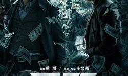 第38届香港电影金像奖出炉!《无双》获7奖成最大赢家