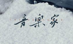 电影《音乐家》为北京电影节拉开序幕 定档5月17日