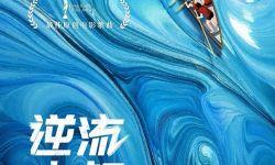 香港电影金像奖落幕 电影《逆流大叔》主题曲斩获大奖