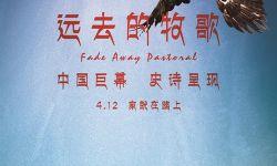 电影《远去的牧歌》获超高口碑 终极版海报回馈影迷