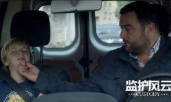 法国电影《监护风云》确认引进 曾获21项国际大奖