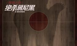电影《绝杀慕尼黑》燃爆北京国际电影节