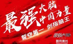 《最强大脑》国际赛再燃战火,明月镜片走上国际赛场展示中国力量