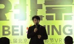 北京电影节虚拟现实单元开幕 展现新影像技术魅力