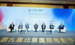 电影科技国际论坛举办 深入分析电影产业发展需求