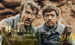 法国反战片《天上再见》内地定档4.30 用浪漫包裹战争创痛
