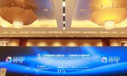 王中磊:互联网时代中国电影的变与不变
