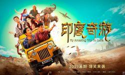 公路喜剧电影《印度奇游》将于暑期上映
