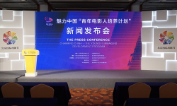 华谊兄弟王中磊:青年人有成就 行业才会有成就