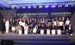 北京市场项目创投 《烈日之寒》《非常母女》获奖