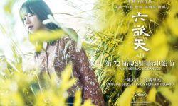 """祖峰《六欲天》入围戛纳""""一种关注""""竞赛单元"""