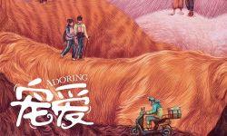 徐峥监制电影《宠爱》开机 好莱坞巨星献华语片首秀