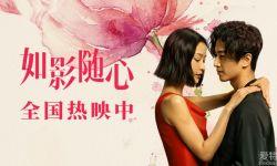 4月最佳爱情片《如影随心》今日正式上映