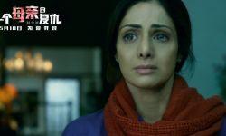 """印度片够""""狠""""?电影《一个母亲的复仇》将刷新认知"""