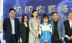 北影节《妈妈你真棒》宣传会 谢林彤零片酬出演获赞