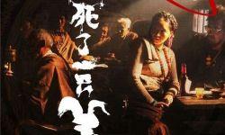 電影《撞死了一只羊》變更上映范圍 由全國改為藝聯