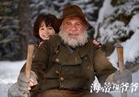 豆瓣9.1分电影《海蒂和爷爷》曝先导预告