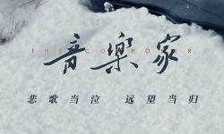 电影《音乐家》众主创亮相北京国际电影节闭幕式