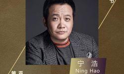 官宣!宁浩任第22届上影节亚洲新人奖评委会主席