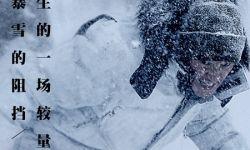电影《雪暴》曝同名宣传曲 《我曾》原唱隔壁老樊献声