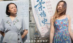 电影《柔情史》曝定档预告海报 5月7日看母女相爱相杀