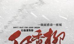 沈浩主演电影《红香柳》4月23日举行开机仪式