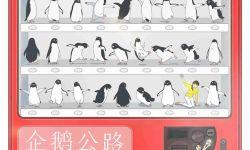 电影《企鹅公路》曝海报预告 惊现企鹅贩卖机脑洞大开