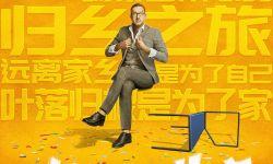 电影《欢迎来北方II》曝定档海报 王牌喜剧导演执导
