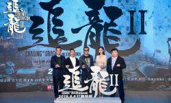 王晶大发红黑大战《追龙2》定档6月6日 延续