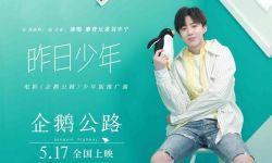 电影《企鹅公路》发布推广曲MV 刘宇宁献声成长感悟
