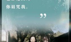 电影《柔情史》定档5.17曝台词海报 母女互怼太真实