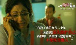 电影《一个母亲的复仇》曝标语海报 聚焦性侵受害家庭