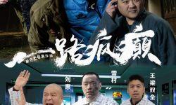 雪村喜剧《一路疯癫》定档5月10日 电影海报曝光