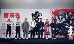 """电影《雪暴》北京首次放映被赞""""中国最酷的类型片"""""""